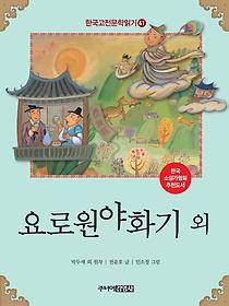 한국 고전문학 읽기 41 - 요로원야화기 외