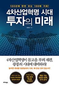 4차 산업혁명 시대 투자의 미래