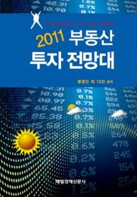 2011 부동산 투자 전망대