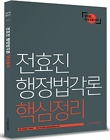 2015 전효진 행정법각론 핵심정리