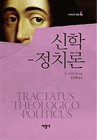 신학-정치론