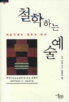 철학하는 예술 - 예술작품의 철학적 특성