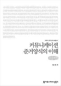 커뮤니케이션 준거양식의 이해 (큰글씨책)