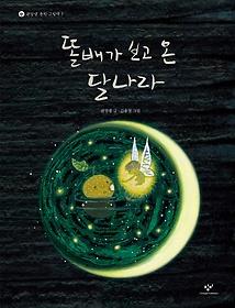 똘배가 보고 온 달나라[더책]