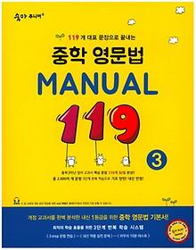 숨마주니어 중학 영문법 Manual 119 - 3
