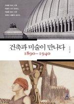 건축과 미술이 만나다 1890-1940