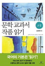 문학 교과서 작품 읽기 - 소설 심화편 (하)