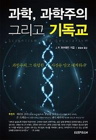 과학, 과학주의 그리고 기독교