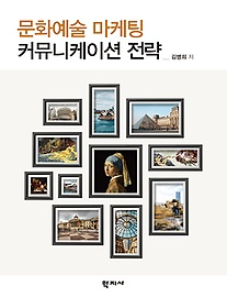 문화예술 마케팅 커뮤니케이션 전략