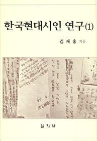 한국 현대 시인 연구 1