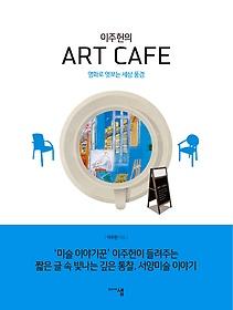 이주헌의 아트 카페 ART CAFE