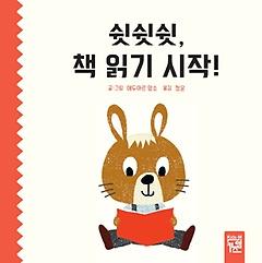 쉿쉿쉿, 책 읽기 시작!