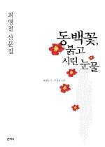 동백꽃, 붉고 시린 눈물