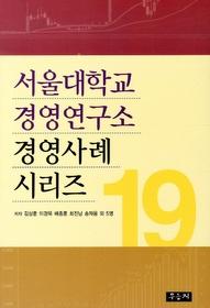 서울대학교 경영연구소 경영사례 시리즈 19