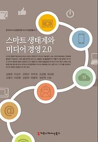 스마트 생태계와 미디어 경영 2.0
