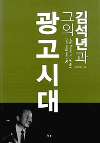 김석년과 그의 광고시대