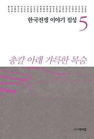 한국전쟁 이야기 집성 5