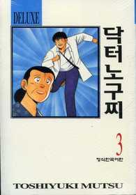 닥터노구찌 DELUXE 3