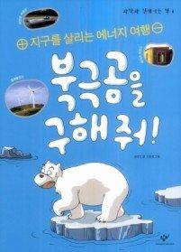 북극곰을 구해줘!