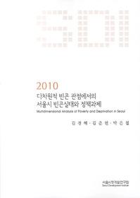 """<font title=""""2010 다차원적 빈곤 관점에서의 서울시 빈곤실태와 정책과제"""">2010 다차원적 빈곤 관점에서의 서울시 빈...</font>"""