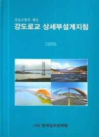 강도로교 상세부 설계지침 2006