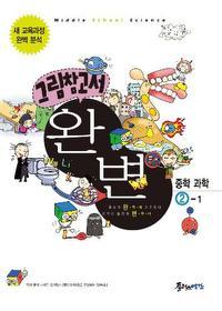 그림참고서 완변 중학 과학 2-1 (2011)