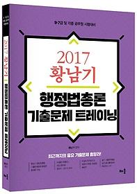 2017 황남기 행정법총론 기출문제 트레이닝