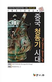 중국 청동기 시대 (하)