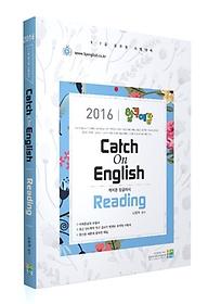 2016 합격예감 Catch on English - Reading
