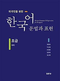 "<font title=""외국인을 위한 한국어 문법과 표현 - 초급 (어미)"">외국인을 위한 한국어 문법과 표현 - 초급 ...</font>"