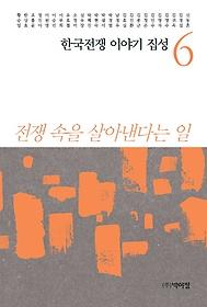 한국전쟁 이야기 집성 6