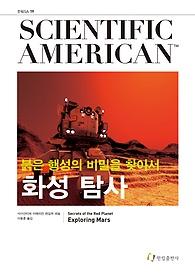 화성 탐사