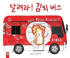달려라! 김치 버스
