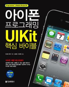 아이폰 프로그래밍 UIKit 핵심 바이블