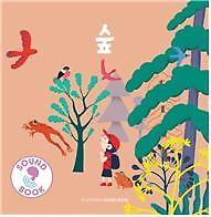 플레이송스 사운드북 - 숲