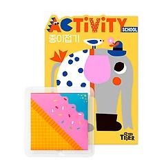 액티비티 스쿨 - 종이접기
