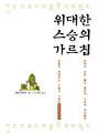 위대한 스승의 가르침 -초판/자켓/양장본/본문꺠끗