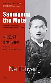 나도향 - 벙어리 삼룡이 Samnyong the Mute