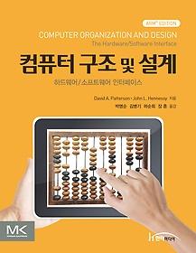 컴퓨터 구조 및 설계 ARM