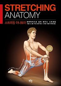 스트레칭 아나토미 Stretching Anatomy