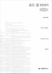 로드 짐 천줄읽기 (큰글씨책)