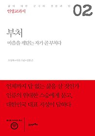 인생교과서 부처