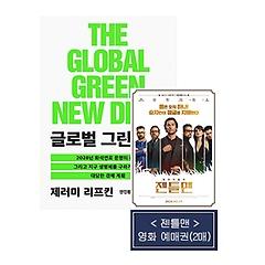 글로벌 그린 뉴딜 +  영화예매권(2매)