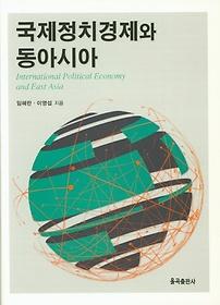 국제정치경제와 동아시아