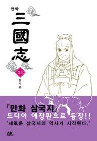 만화 삼국지 25