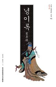 영이록 - 교주본