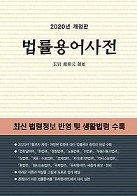 법률용어사전 (2020)