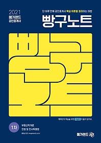 2021 메가랜드 공인중개사 1차 빵구노트