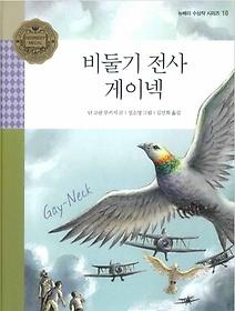 비둘기 전사 게이넥