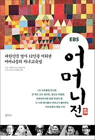 (EBS) 어머니전 : 대한민국 명사 12인을 키워낸 어머니들의 자녀교육법